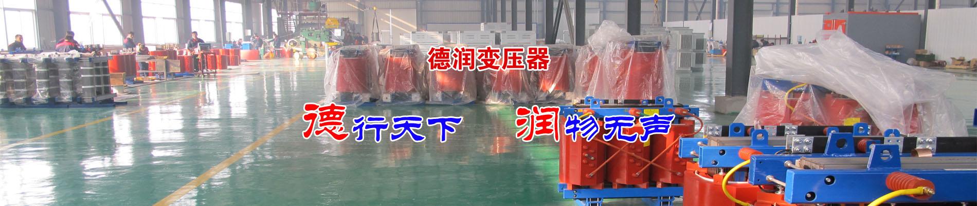 鞍山干式变压器厂